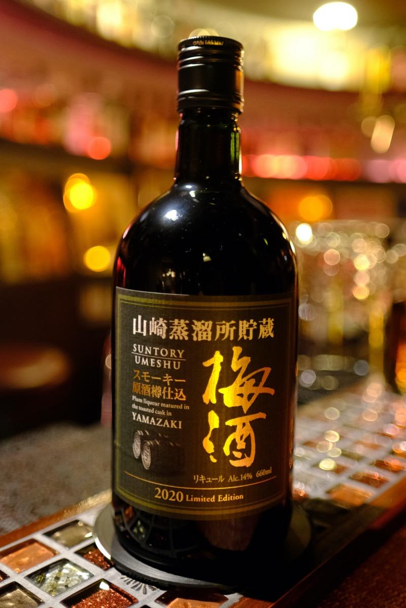 山崎蒸溜所貯蔵スモーキー原酒樽仕込梅酒 2020年 Limited Edition
