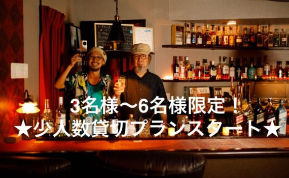 沖縄県宜野湾市普天間のBarSPUTNIK スプートニクは3名様からの少人数貸切プランをスタートします